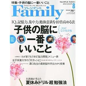 「プレジデント Family」