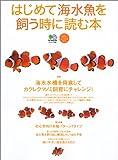 はじめて海水魚を飼う時に読む本―カクレクマノミを飼いたい― (エイムック (842))