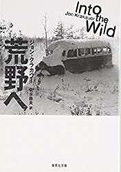 Into the Wild (Japanese Edition)