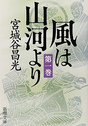 風は山河より〈第1巻〉 (新潮文庫)
