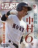 高校野球 2017年 09 月号 [雑誌]