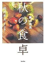 Arashiyama kitchoÌ
