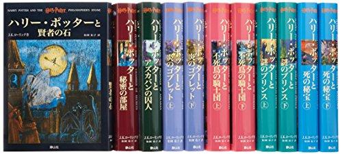 ハリー・ポッターシリーズ全巻セット
