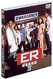 ER 緊急救命室 III 〈サード・シーズン〉 セット1 [DVD]