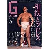 Gスピリッツ Vol.22 (タツミムック)