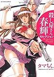 殺し屋さん 春輝セレクション(アクションコミックス)