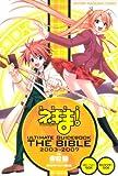 魔法先生ネギま! ULTIMATE GUIDEBOOK THE BIBLE 2003~2007 (少年マガジンKC)