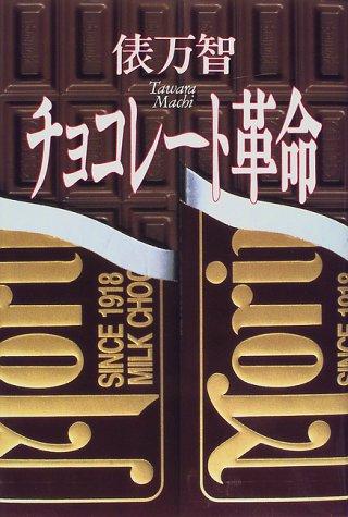チョコレート革命