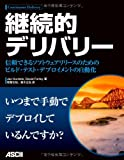 img - for Build automation test deployment for software release that can be continuously delivery trust (2012) ISBN: 4048707876 [Japanese Import] book / textbook / text book