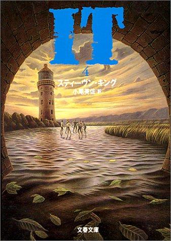 IT〈4〉 (文春文庫)