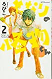 Tonari no Kaibutsu-kun (The Monster Next to Me) Vol.2 [In Japanese]