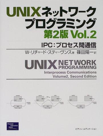 UNIXネットワークプログラミング〈Vol.2〉IPC:プロセス間通信