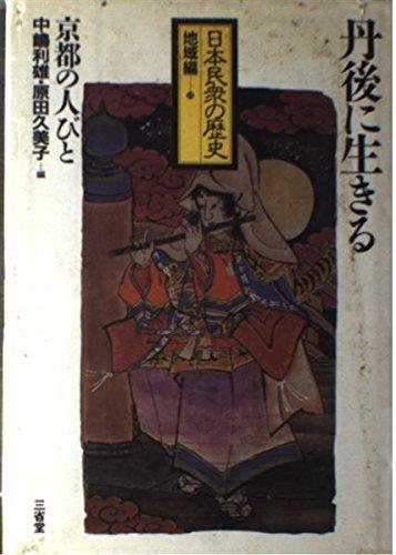 Tango ni ikiru: Kyōto no hitobito (Nihon minshū no rekishi) (Japanese Edition)