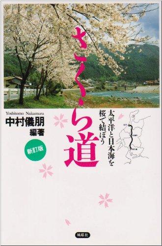 さくら道―太平洋と日本海を桜で結ぼう