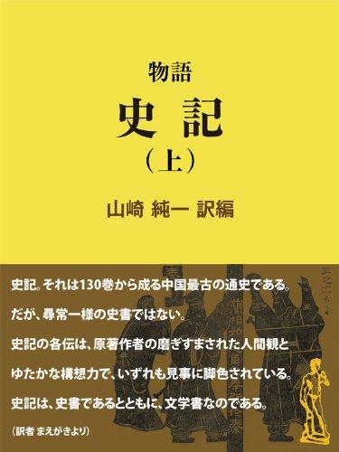 物語 史記(上) (現代教養文庫ライブラリー)