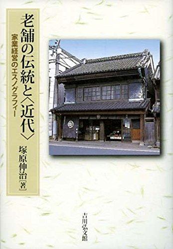 Read Online Shinise no dento to kindai : Kagyo keiei no esunogurafi. pdf epub
