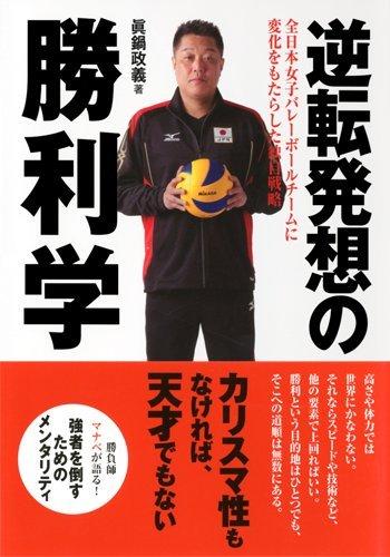 Gyakuten hasso no shorigaku : Zennihon joshi bareboru chimu ni henka o motarashita dokuji senryaku. ebook