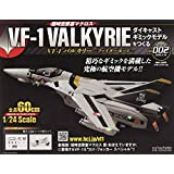 マクロス VF-1 バルキリーをつくる(2) 2020年 2/19 号 [雑誌]