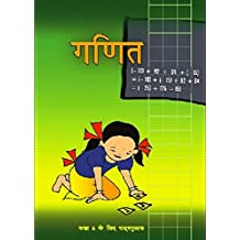 Ganit Textbook Mathematics for Class - 6 - 651