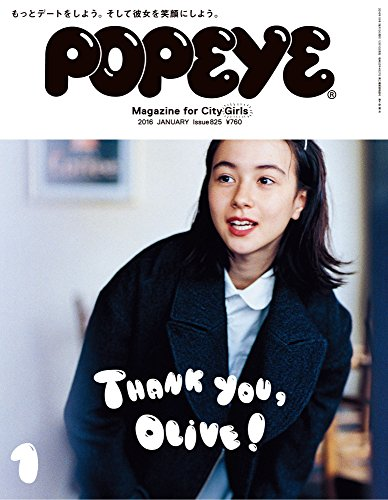 POPEYE(ポパイ) 2016年 1月号 [雑誌]
