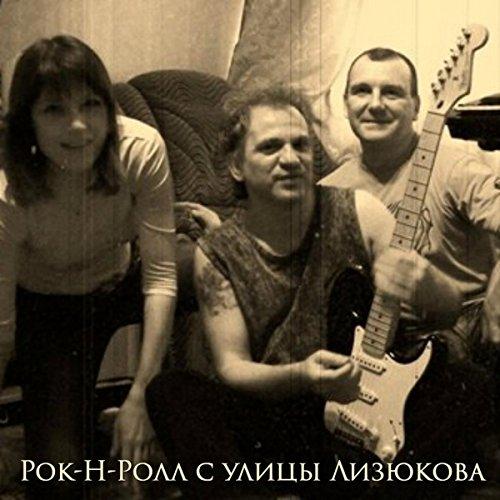 Rock-N-Roll from Lizyukova Street ()
