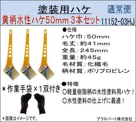 黄柄ニス用ハケ50mm巾 3本セット(作業手袋付き)通常便