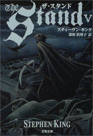 ザ・スタンド 5 (文春文庫)