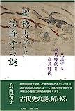 聖徳太子と法隆寺の謎―交差する飛鳥時代と奈良時代
