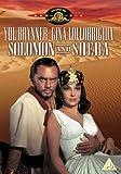 Solomon And Sheba [DVD]