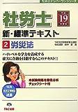 社労士 新・標準テキスト〈2〉労災法 (社労士ナンバーワンシリーズ)