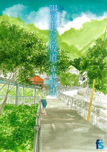 Umimachi Diary, Vol. 3: Hinoataru Sakamichi