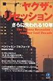 The Yakuza Recession: Another Lost Decade [In Japanese Language]