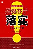 img - for The key is to implement civil service study manual(Chinese Edition) book / textbook / text book