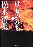 けものみち (上) (新潮文庫)