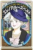 学習漫画 世界の伝記 NEXT  エレノア・ルーズベルト   人権のために国連で活躍した大統領夫人