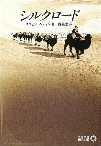 Amazon.co.jp: スヴェン・ヘディ...