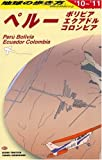 B23 地球の歩き方 ペルー 2010~2011