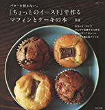 「ちょっとのイースト」で作る マフィンとケーキの本 (生活シリーズ)