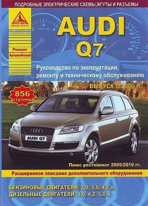 Audi Q7. Vypusk s 2006 g. + restayling 2009/2010. Rukovodstvo po ekspluatatsii, remontu i tehnicheskomu obsluzhivaniyu, rasshirennoe opisanie dopolnitelnogo oborudovaniya
