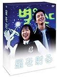 [DVD]星を射る DVDBOX