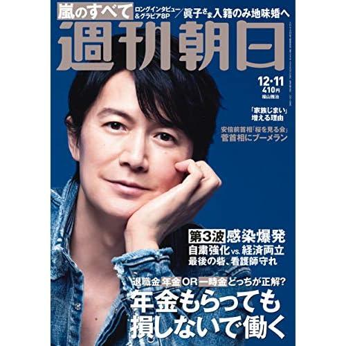 週刊朝日 2020年 12/11号 表紙画像