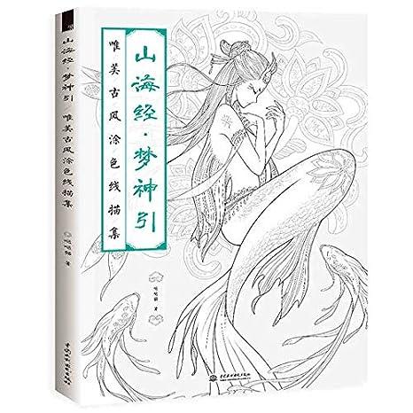 Gaocheng Libro De Colorear Creativo Chino Línea Dibujo De Bosquejo