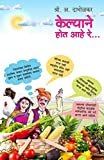 KELYANE HOT AHE RE (Marathi Edition)