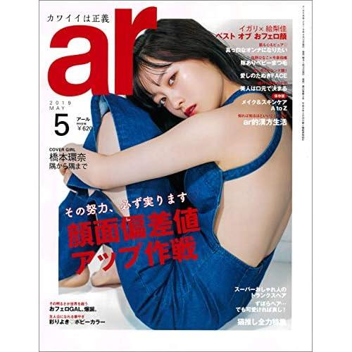 ar 2019年5月号 表紙画像