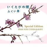 いくたびの櫻Special Edition ~PRAY FOR ETERNAL LIFE~