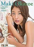 岡副麻希 2019年カレンダー CL-0214