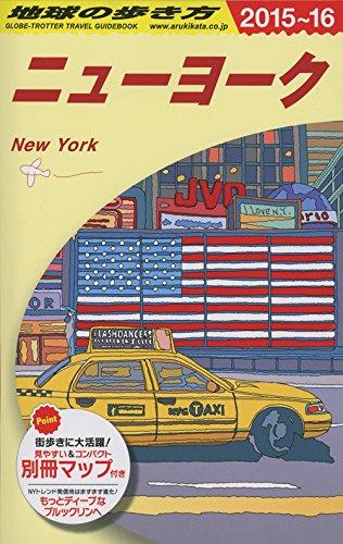 B06 地球の歩き方 ニューヨーク 2015~2016