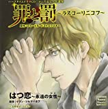 Half Time Drama CD - Russia Bungaku Meisaku Senshu Crime And Punishment First Love [Japan CD] MOMO-8053