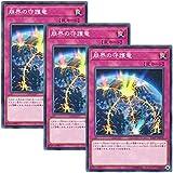 【 3枚セット 】遊戯王 日本語版 SAST-JP073 崩界の守護竜 (ノーマル)