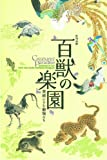 Creatures' Paradise : Animals in Art from the Kyoto National Museum, Nagashima, Meiko, 9888083104